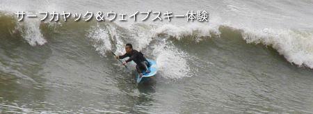 宮崎 miyazaki kayak surfシーカヤック サーフカヤック&ウェイブスキー体験.jpg