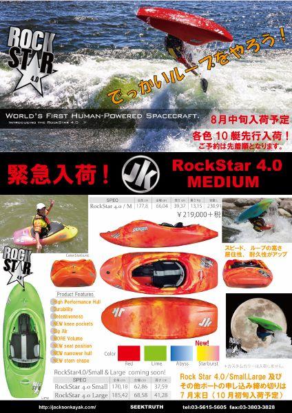 Rock Star4.0